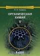 Органическая химия в 3х томах том 2й